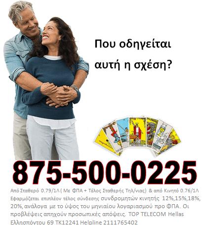 online dating Ελλάδα κριτικές